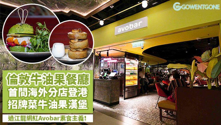 倫敦Avobar首間海外分店登陸香港!主打超級食物牛油果料理,必試招牌牛油果龍蝦漢堡~