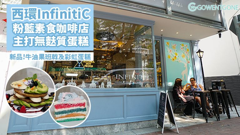 西環文青Infiniti C素食咖啡店主打無麩質蛋糕|零罪惡感的純素牛油果班戟、藍莓生酮特飲