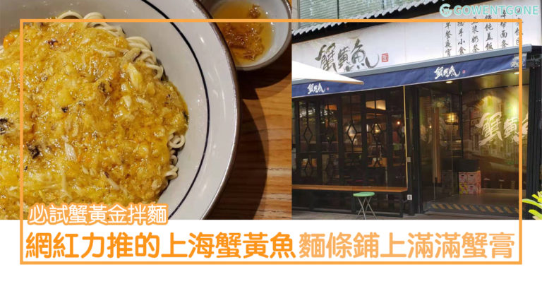 網紅超推薦的上海蟹黃魚,一間你不能錯過的店〡必試蟹黃金拌麵,麵條上鋪滿如黃金般的蟹黃蟹膏!