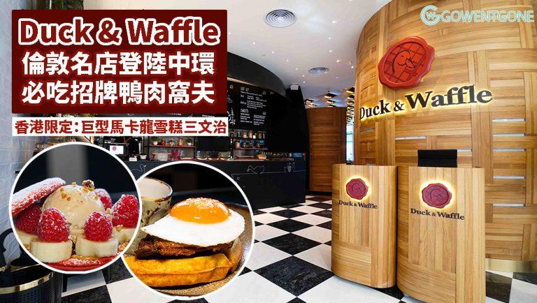 英國倫敦名店Duck & Waffle登陸中環ifc 必吃招牌鴨肉窩夫及慢煮牛臉頰冬甩