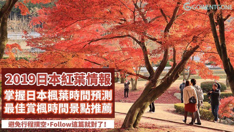 秋天衝日本追「楓」注意! 2019日本紅葉最新情報,掌握日本楓葉時間預測,最佳賞楓時間及賞楓勝地推薦,Follow這篇走就對了~