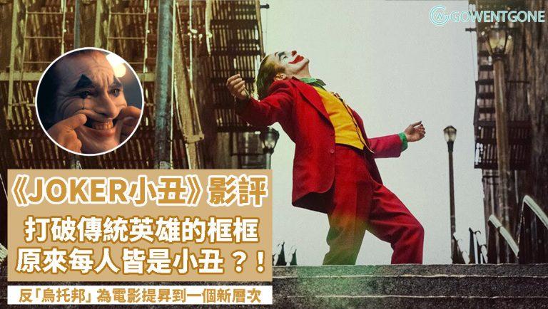 《JOKER小丑》— 赤裸裸的事實,原來每個人皆是小丑〡為觀眾帶來的震撼,並不是傳統的英雄套路能夠比擬,反「烏托邦」為電影提昇到一個新的層次~