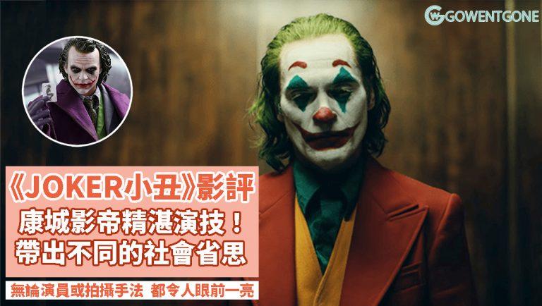 《JOKER小丑》— 康城影帝華堅馮力士的演技精湛,加上拍攝手法,這電影令人眼前一亮!當連人生也成為一個笑話時,來點不一樣的感受和社會省思吧 ~