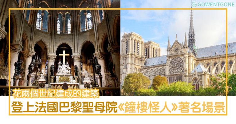 法國巴黎聖母院 — 花了兩個世紀才建成?!《鐘樓怪人》的著名場景也取自這教堂!還有玫瑰花形狀的大圓窗,像星星閃爍般富麗堂皇!