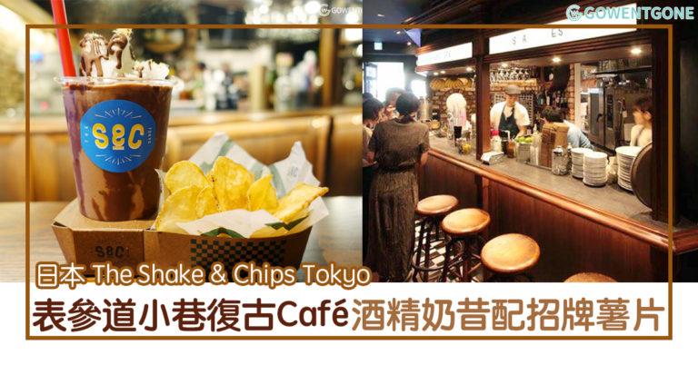 日本表參道小巷 Café — 復古的美式風格,仿佛置身於外國酒吧〡含酒精的奶昔,味道層次豐富!招牌薯片加幼滑奶昔,完美配搭!