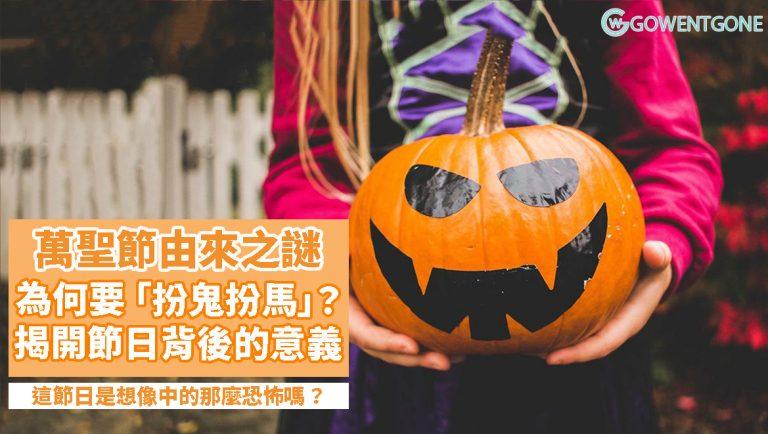 萬聖節為什麼要「扮鬼扮馬」和 Trick or Treat?!到底這節日是想像中的那麼恐怖嗎?你對這節日了解多少呢?