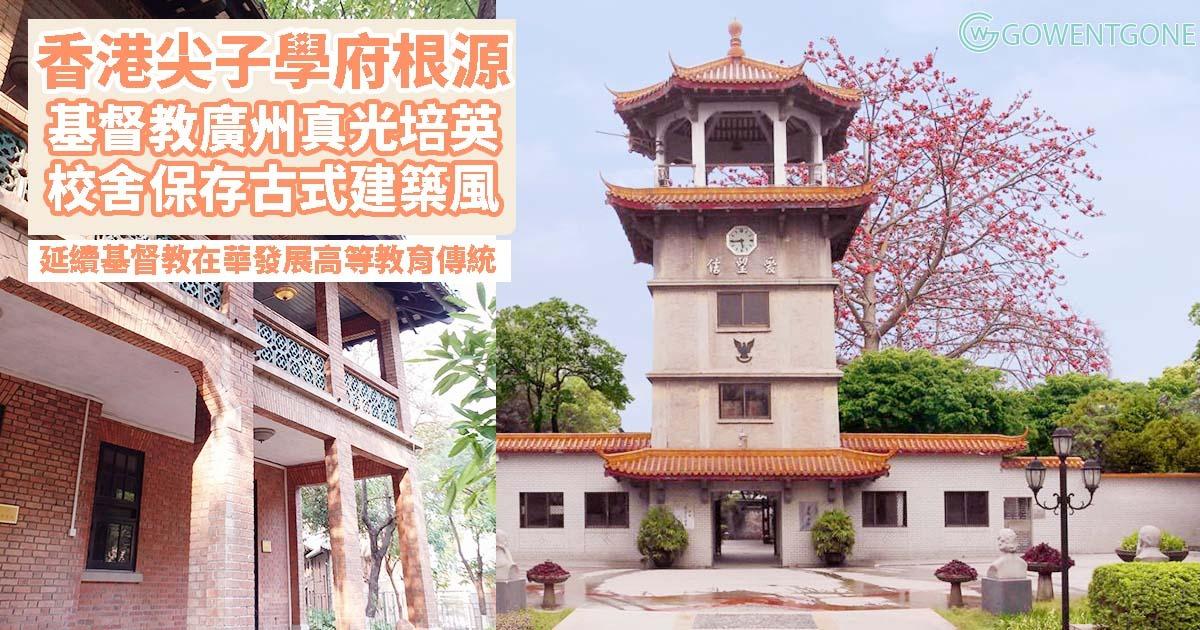 香港名校始祖 — 真光、培英祖校源於廣州?!兄妹「拍住上」,廣州辦學和傳道,興建古色古香的校園,傳揚真理之光!
