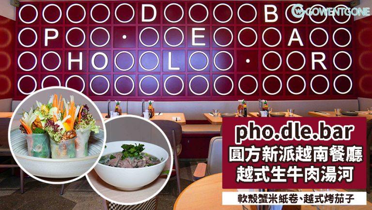 九龍圓方新派越南餐廳pho.dle.bar|必吃生牛肉湯河、軟殼蟹米紙卷、越式烤茄子