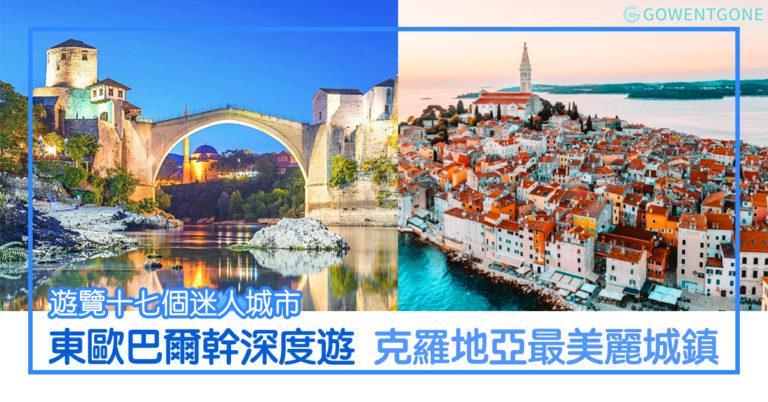 東歐巴爾幹歷史之旅 — 12日深度遊〡五大國家,遊覽十七個迷人城市!參觀「克羅地亞最美麗城鎮」,到訪引發第一次世界大戰的事發場地!