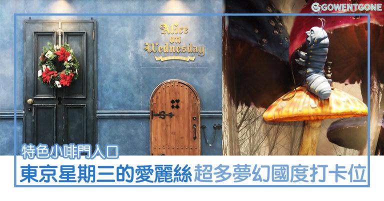 東京原宿的夢幻空間 — 星期三的愛麗絲〡進入小小的啡色木門,彷彿踏進另一國度!必拍「紅心皇后寶座」和「巨型立體香菇」,還有超多週邊商品等著你!