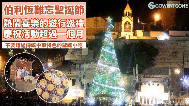 伯利恆過聖誕,讓你超難忘〡耶穌出生之地,熱鬧喜樂的巡遊,傳統中東特色聖誕小吃,整個慶祝活動足足維持一個半月!聖誕氣氛超濃厚!