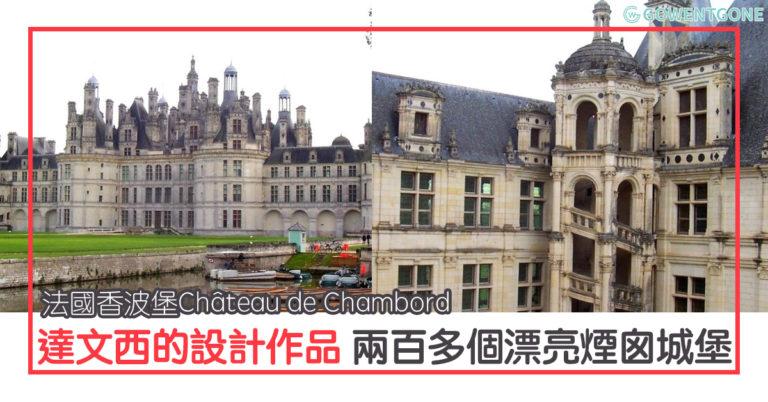 法國香波堡Château de Chambord|達文西的室內設計作品,法國皇家獵園與行宮及上下不碰面的雙螺旋梯,兩百多個漂亮煙囪的城堡!