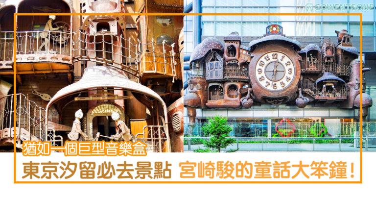 東京汐留必去兩大景點 — 宮崎駿的童話大笨鐘,猶如一個巨型音樂盒!登上透明電梯,到 Caretta 大樓展望台遠眺東京絕佳夜景!