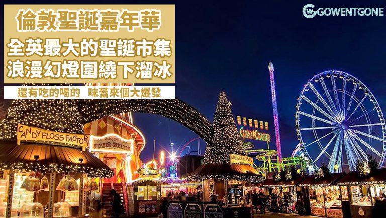 聖誕必去 – Hyde Park Winter Wonderland〡倫敦最大,最有節日氣氛的聖誕市集!浪漫溜冰場、刺激機動遊戲、香噴噴西班牙油條……保證大人小孩都愛!