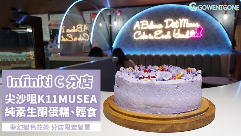 純素咖啡店Infiniti C於尖沙咀K11 Musea開設分店|分店限定夢幻變色花茶、招牌生酮蛋糕