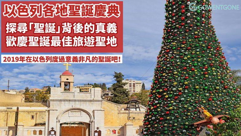 2019年就在以色列過一個不一樣的聖誕節吧!以色列各地聖誕慶典,尋找「聖誕」背後真義,以色列才是歡慶聖誕節最佳的旅遊打卡聖地~