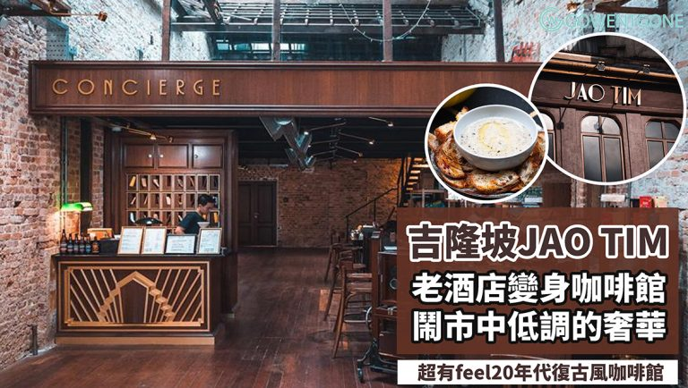 吉隆坡JAO TIM| 老酒店變身時髦咖啡館,鬧市中低調的奢華!濃濃的文青風,必打卡的超有feel的20年代復古風藝術咖啡館!