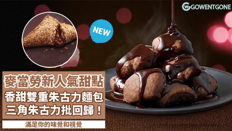 冬天人氣甜點〡日本麥當勞期間限定三角朱古力批,滿足你的味覺和視覺!還有即將推出的香甜「雙重朱古力麵包」,好期待喔!