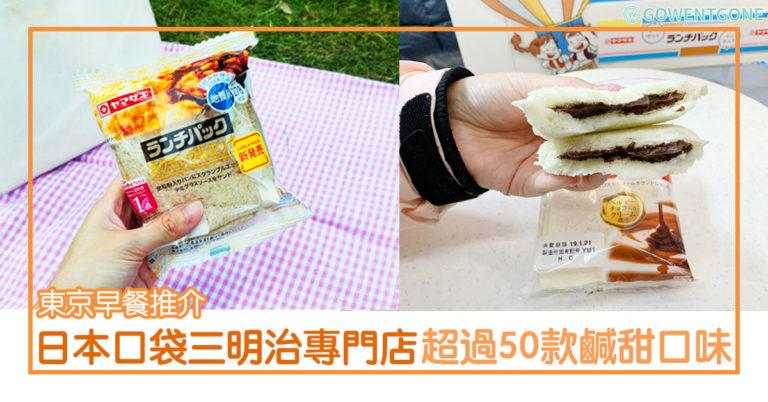 東京早餐推介 — 口袋三明治〡超過 50 款口味的三明治專門店,鹹的甜的全都有!滿滿的餡料和醬汁,價格又便宜,難怪那麼受歡迎!