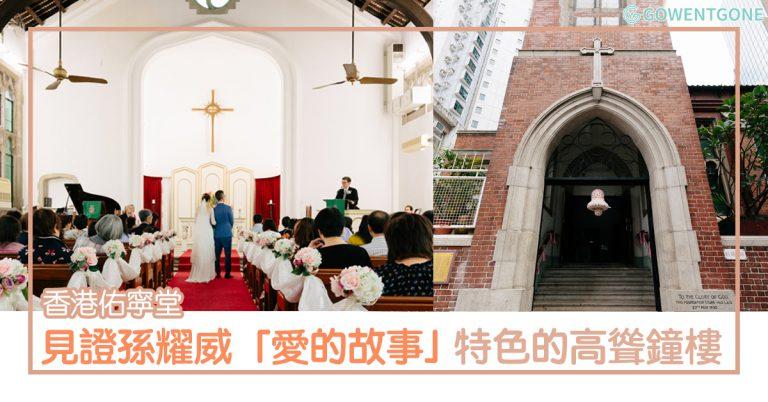 香港佑寜堂 — 見證歌手孫耀威「愛的故事」,幸福大團圓!拱形的禮堂與高聳的鐘樓,融合中西的文化,具現代主義風格~