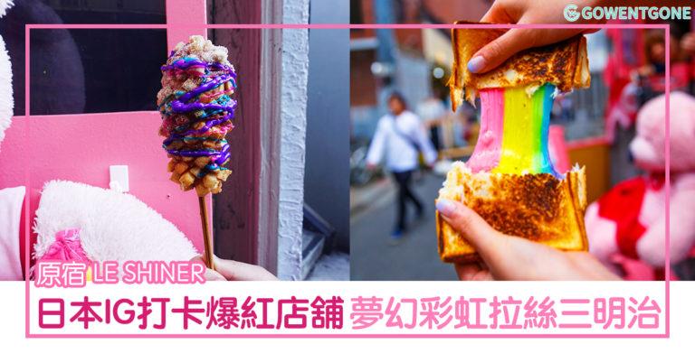 日本原宿 IG 打卡爆紅店舖 — LE SHINER〡彩虹拉絲三明治,人氣彩虹熱狗棒……超強烈的視覺感,簡直是又夢幻又可愛!