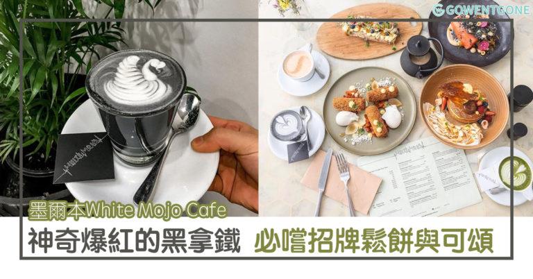 墨爾本White Mojo Cafe ,顏值和美味兼備的超人氣咖啡館,神奇爆紅的黑拿鐵,必嚐的招牌鬆餅與可頌,墨爾本旅行早午餐必打卡!