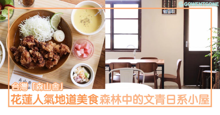 花蓮人氣美食,文青必到!森林中的日式小屋 — 「森山舎」〡享受地道風味新鮮食材,過一個慵懶下午吧!