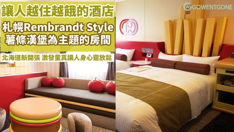 讓人越住越餓的酒店! 北海道新開張「Rembrandt Style札幌」酒店,以薯條漢堡為主題的房間,還有各種大自然主題的房型,激發童真讓人身心靈放鬆