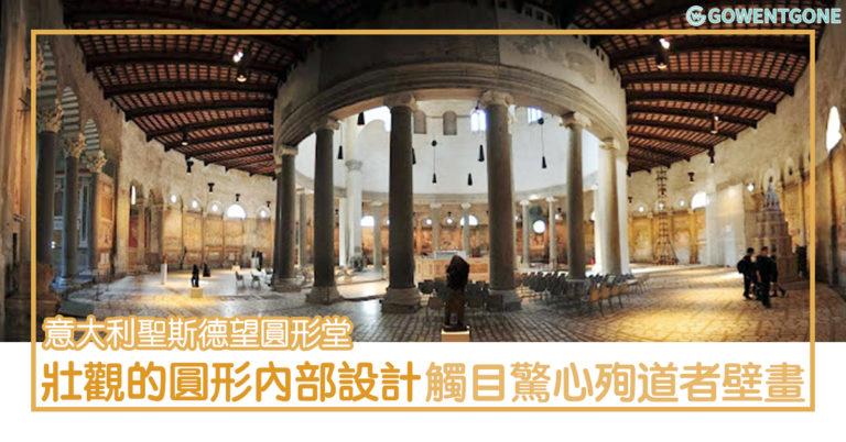 意大利聖斯德望圓形堂 — 壯觀的圓形內部設計!觸目驚心的殉道者壁畫,把當時的情況活生生呈現出來!