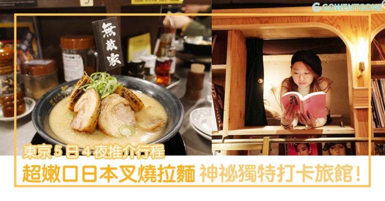 東京 5 日 4 夜推介行程 — 除了人氣景點外,還有鮮為人知又有特色的地方!超嫩口的叉燒拉麵、夢幻的彩虹拉絲三明治!不要錯過「宮崎駿大笨鐘」的表演喔 ~