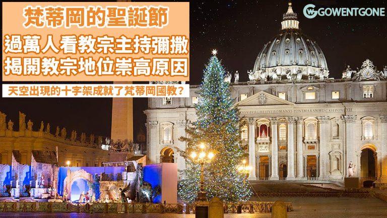 梵蒂岡的聖誕節 — 教宗主持的聖誕子夜彌撒,超過萬人參加!教宗的地位與君士坦丁大帝有關?!天空出現的十字架成就了梵蒂岡的國教?