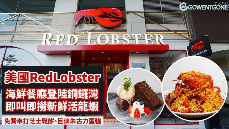 美國人氣Red Lobster海鮮餐廳登陸銅鑼灣!即叫即撈新鮮龍蝦、無敵海鮮大餐、免費任添芝士鬆餅、巨浪朱古力蛋糕