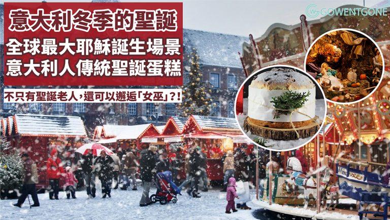 冬季意大利旅行,到雪山下的聖誕市集朝聖;感受意大利人傳統聖誕習俗,不只有聖誕老人,還可以邂逅「女巫」?!到全世界最盛大的耶穌誕生場景打卡!