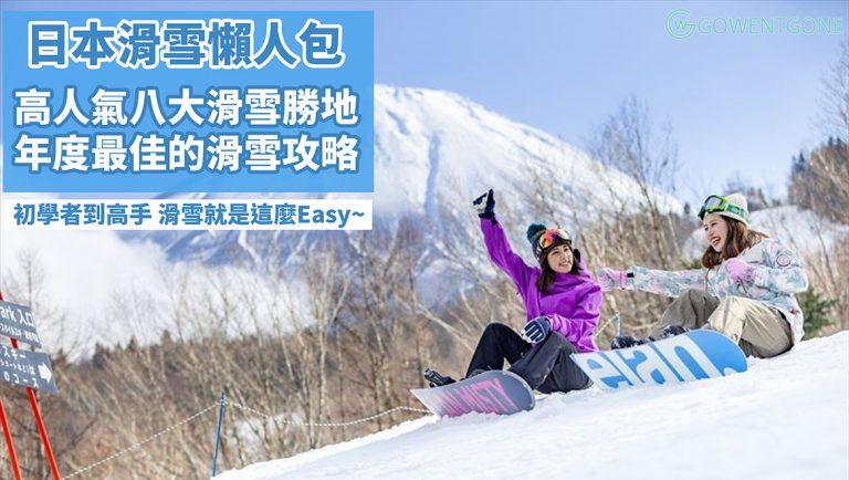喜愛滑雪的福利來了! 2019日本滑雪懶人包,網羅日本全國高人氣8大滑雪勝地,尋找適合自己的滑雪場,出國滑雪就是這麼Easy~
