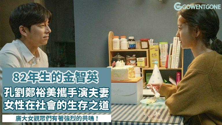 82年生的金智英 — 孔劉鄭裕美攜手演夫妻,父權當道的韓國社會,女性如何生存?「金智英」可能就在你我身旁,讓廣大女性有著強烈的共鳴!