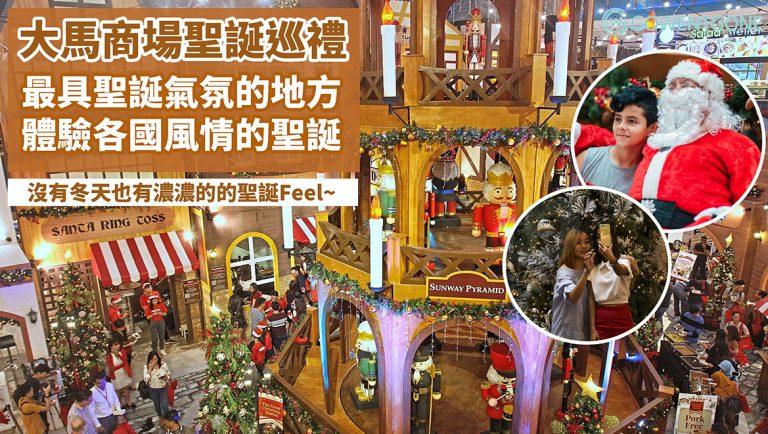馬來西亞最具聖誕氣氛的地方| 來一趟商場聖誕巡禮,不必出國就可體驗各國聖誕風情,就算沒有冬天,也有濃濃的的聖誕Feel~