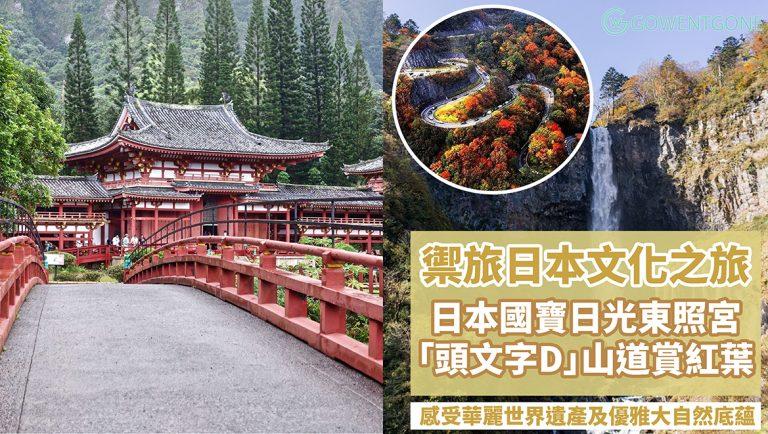 日本奢華文化之旅!跟著「ONTABI禦旅」參觀日本國寶「日光東照宮」,華麗權貴的的世界遺產;感受優雅豐富的大自然底蘊,畢生難忘的風景~