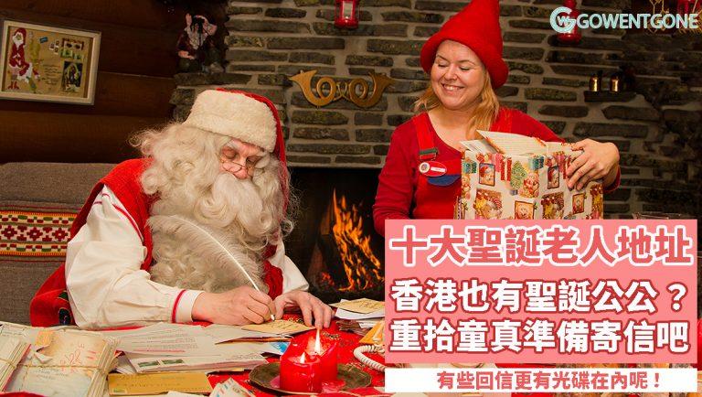 寫信給世界各地的聖誕老人,10個聖誕公公地址大公開,當中更包括香港!一起來重拾童真,預備好你的信吧!