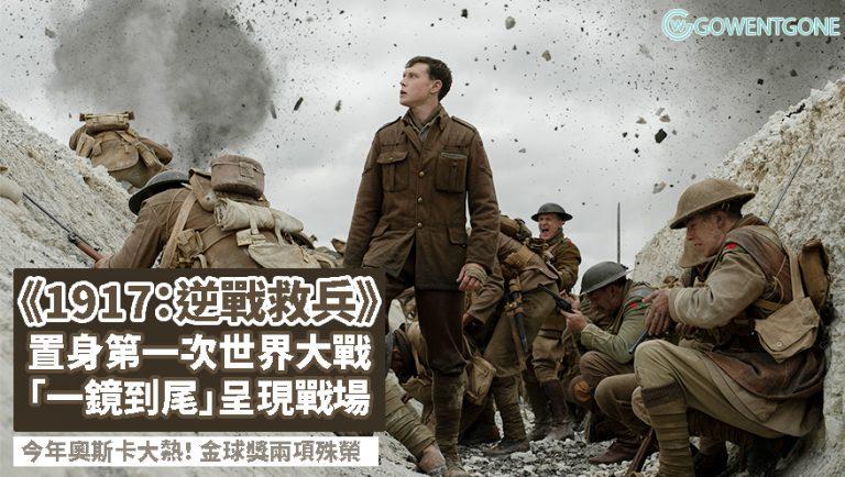 《1917:逆戰救兵》影評 |含少量劇透!「一鏡到尾」完美呈現戰場刺激,令觀眾感受第一身的視覺~