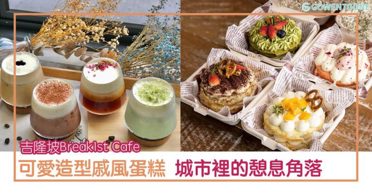 吉隆坡Break1st安心烘培咖啡廳| 可愛造型戚風蛋糕,放慢繁忙的腳步;城市裡的憩息角落,暖心又暖胃!