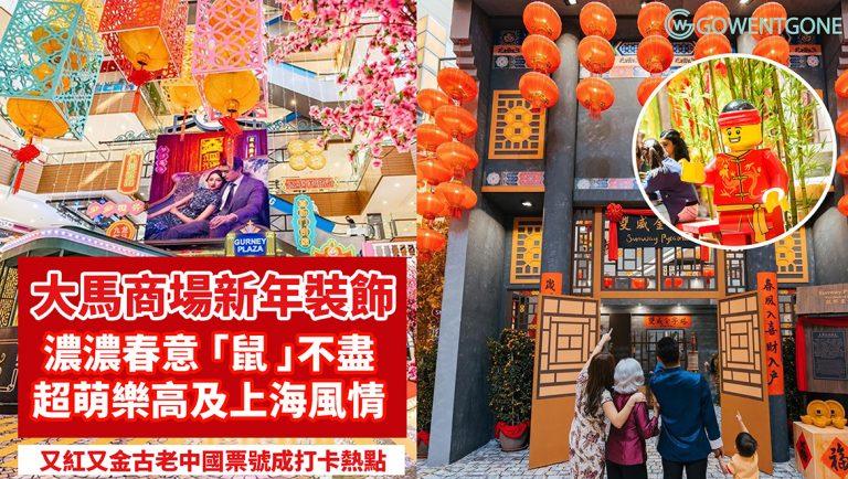 2020馬來西亞商場新年佈置| 懷舊中國票號成打卡熱點,融合復古及上海風情,超萌樂高『鼠』上線, 熱鬧賀新春!