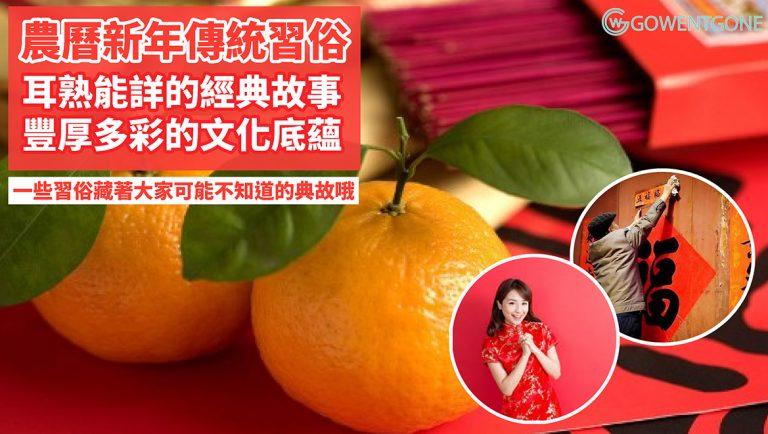 耳熟能詳的農曆新年經典故事中,原來藏著大家可能不知道的典故來源!重溫那些已經被淡忘的農曆新年華人傳統習俗,一起將美好的華人春節習俗流傳下去~
