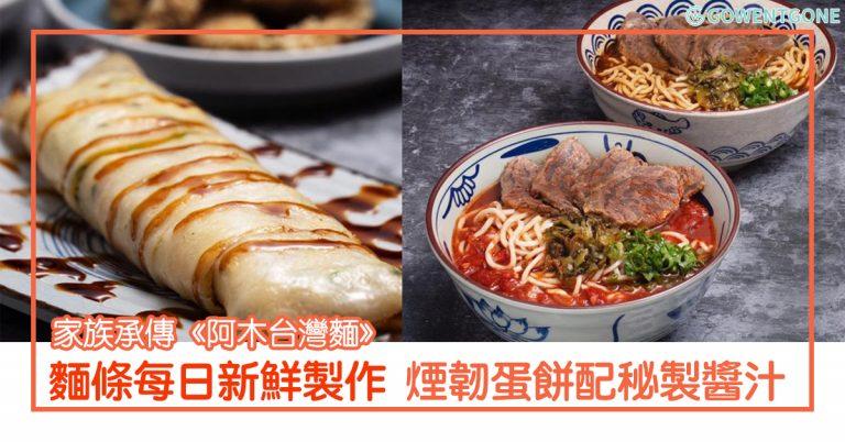 傳承半世紀的台灣味道 — 旺角《阿木台灣麵》〡地道牛肉麵,每日新鮮製作!煙韌蛋餅配秘製醬汁,絕不能錯過!