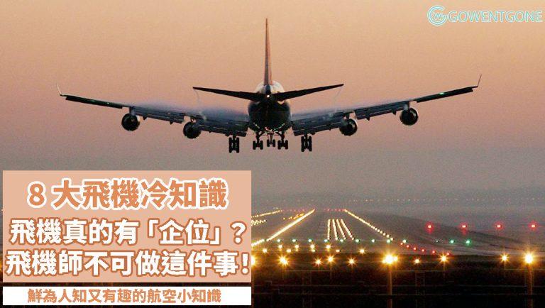 飛機師不允許留鬍鬚?!飛機有「企位」? 而且大部份飛機都是白色,原來是有原因的~  8 個鮮為人知的航空冷知識!
