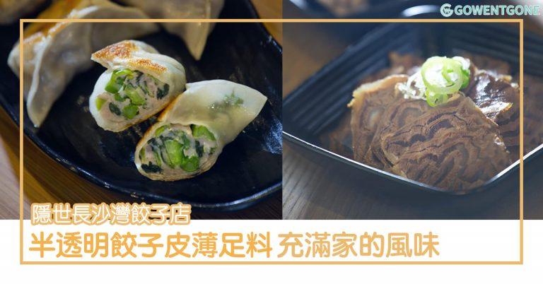 隱世的長沙灣美食餃子店 — 甜記餃子〡  充滿家的味道,半透明餃子皮薄內餡豐富,吃出原材料的鮮味!