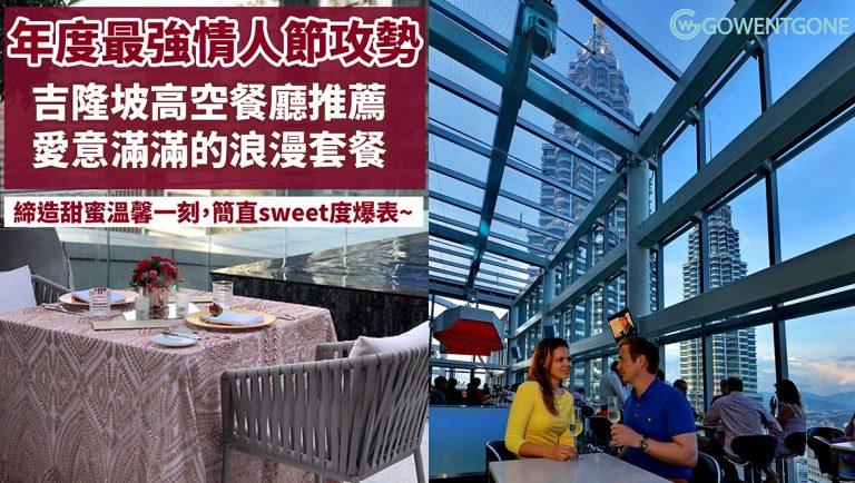 2020最強情人節攻勢| 在吉隆坡無敵夜景的高空餐廳度過情人節,美味情侶浪漫套餐,愛意滿滿浪漫唯美!締造甜蜜溫馨一刻,簡直sweet度爆表~