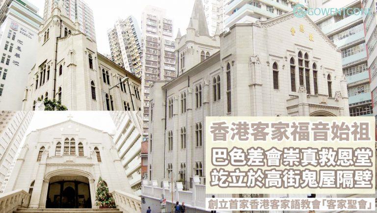 崇真會救恩堂 — 香港的一級歷史建築,曾避開被日軍徵用為駐港指揮部的厄運!高街正門的哥德式門廊異常寬闊,原來背後有著深遠的意義!