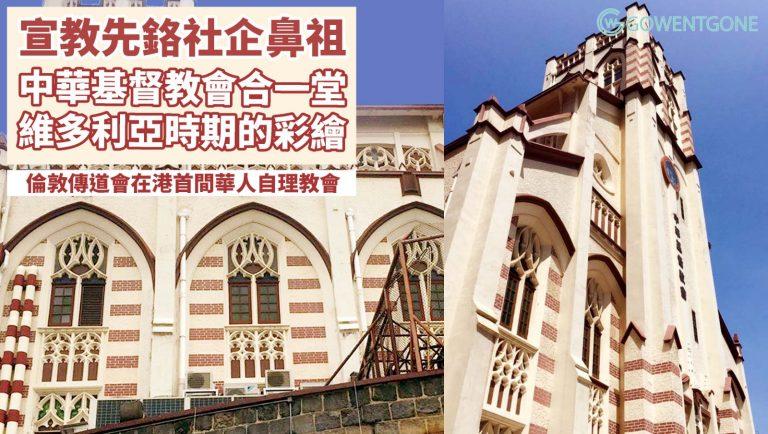 中華基督教會合一堂香港堂 —  宣教先鋒,社企鼻祖〡擁有「多個之最」的教會!合一堂打破傳統教會慣例,外觀色彩奪目,甚具特色!