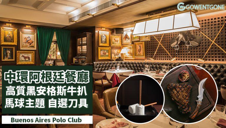 「黑羊‧美饌」餐廳週 —中環阿根廷風格餐廳Buenos Aires Polo Club|自選刀具品嘗高質純正黑安格斯西冷牛扒