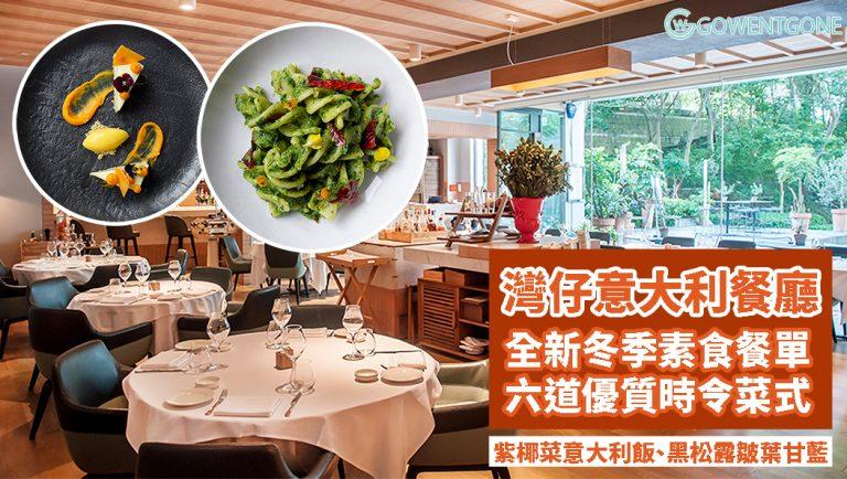 灣仔星街意大利餐廳 Giando冬季素食餐單|全新六道時令菜式:紫椰菜意大利飯、黑松露皺葉甘藍